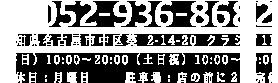 tel 052-936-8682